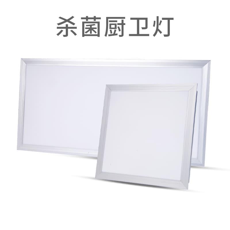 LED平板灯、面板灯、办公灯、厨卫灯、扣板灯杀菌除螨系列 002105